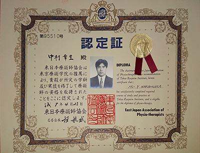 東日本療術協会 療術師認定資格認定証