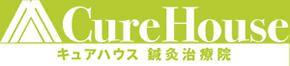 日本橋キュアハウス鍼灸治療院