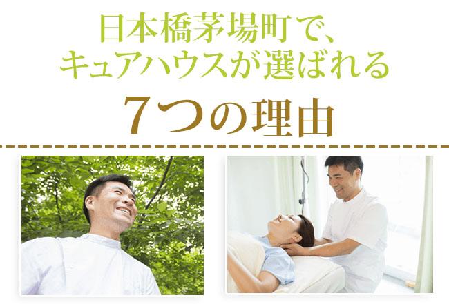 日本橋茅場町で、     キュアハウスが選ばれる7つの理由