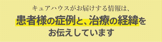 日本橋キュアハウス鍼灸治療院がお届けする情報は、患者様の症例と、治療の経緯をお伝えしています