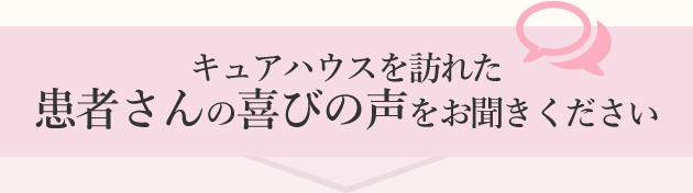 日本橋キュアハウス鍼灸治療院を訪れた患者さんの喜びの声をお聞きください