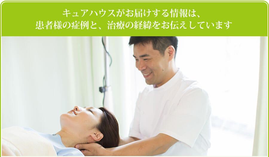 キュアハウスがお届けする情報は、患者様の症例と、治療の経緯をお伝えしています