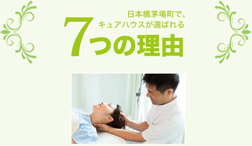 日本橋茅場町でキュアハウスが選ばれる7つの理由