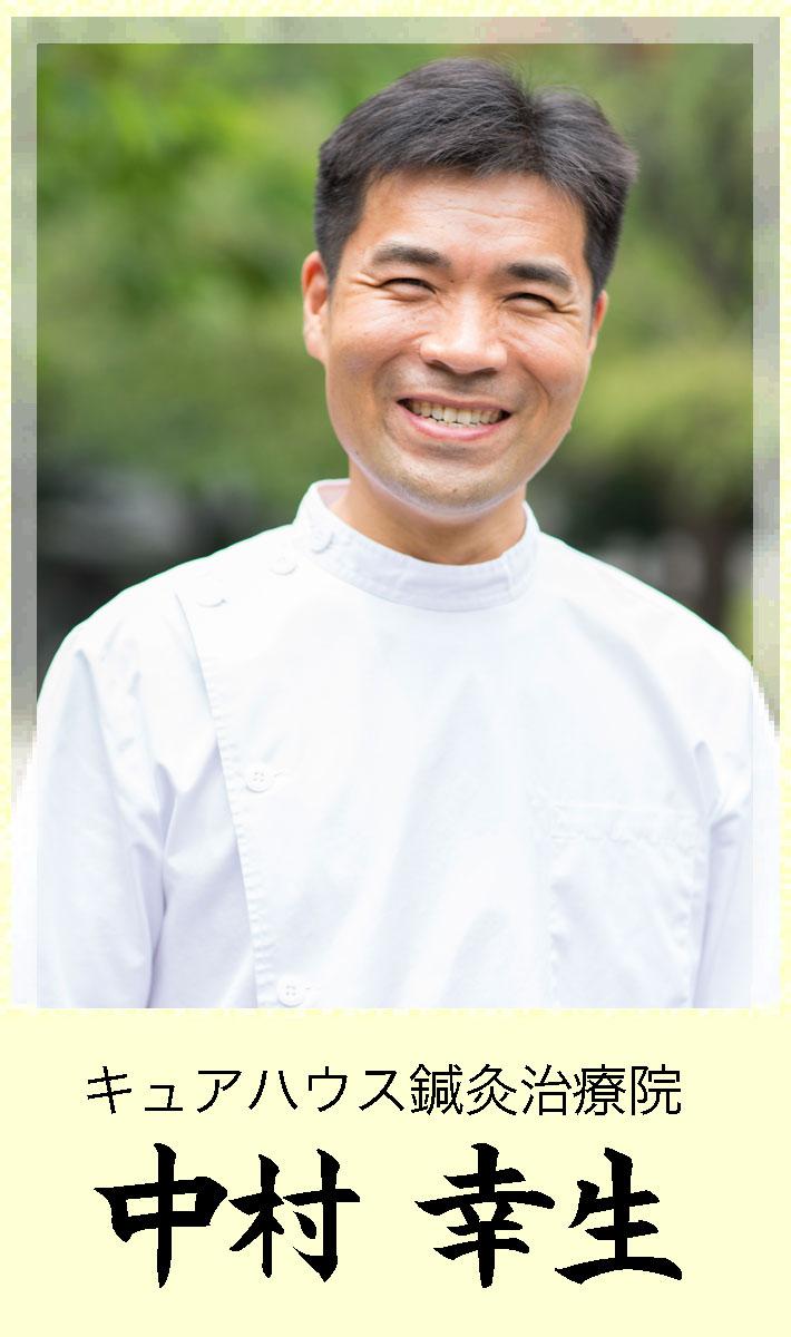 キュアハウス鍼灸治療院 中村幸生