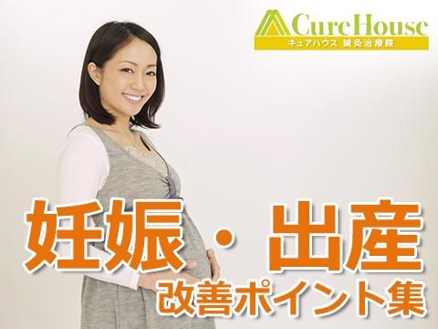 妊娠・出産の問題を自力で改善するポイント集