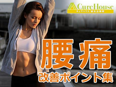 腰痛を自力で改善するポイント集