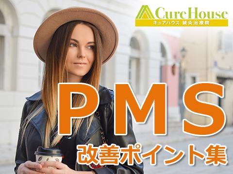 pms(月経前症候群・生理前後の異常)を自力で改善するポイント集