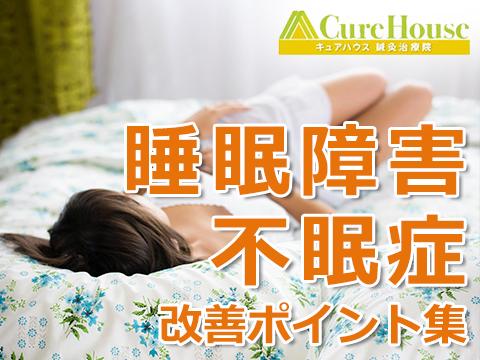 眠れない問題(睡眠障害・不眠症)を自力で改善するポイント集