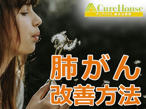 肺がん改善方法