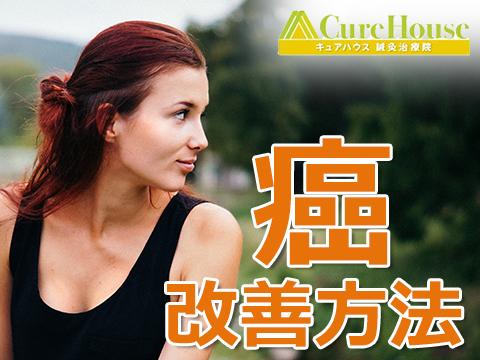 癌(がん)を自力で改善する方法