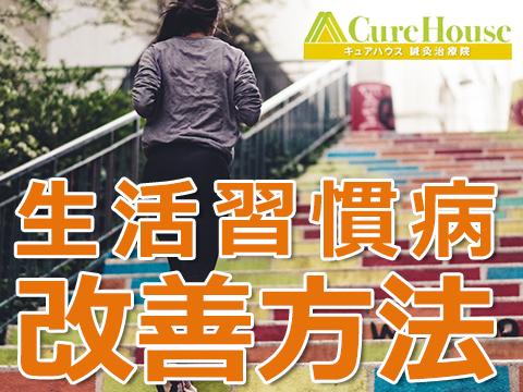 生活習慣病を自力で改善する方法