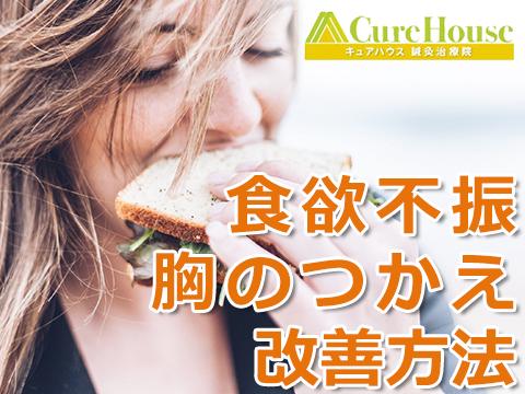 食欲不振・胸のつかえを自力で改善する方法