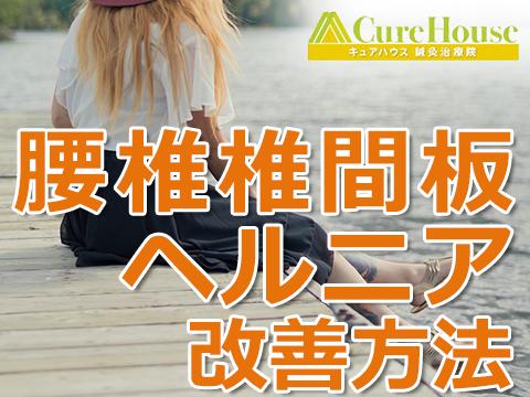 腰椎椎間板ヘルニアを自力で改善する方法