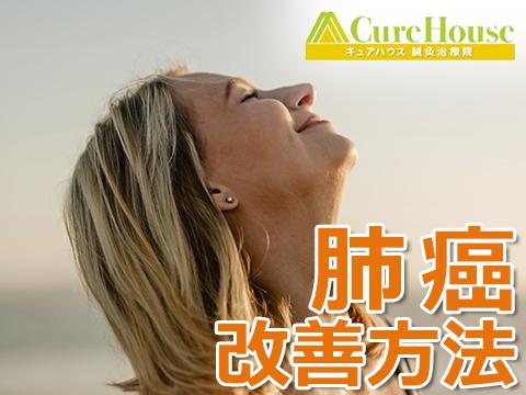 肺癌を自力で改善する方法