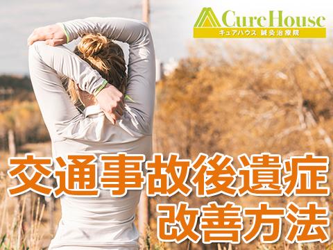 交通事故後遺症を自力で改善する方法